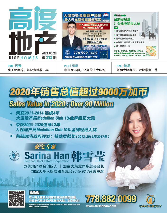 高度地产周刊 2021年05月28日 第312期