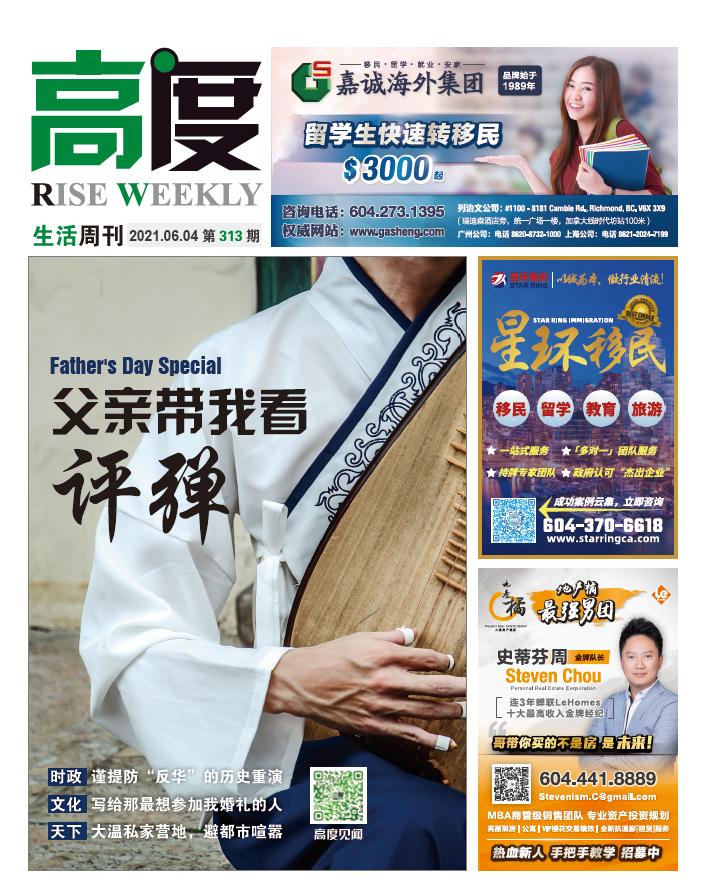 高度生活周刊 2021年06月04日 第313期