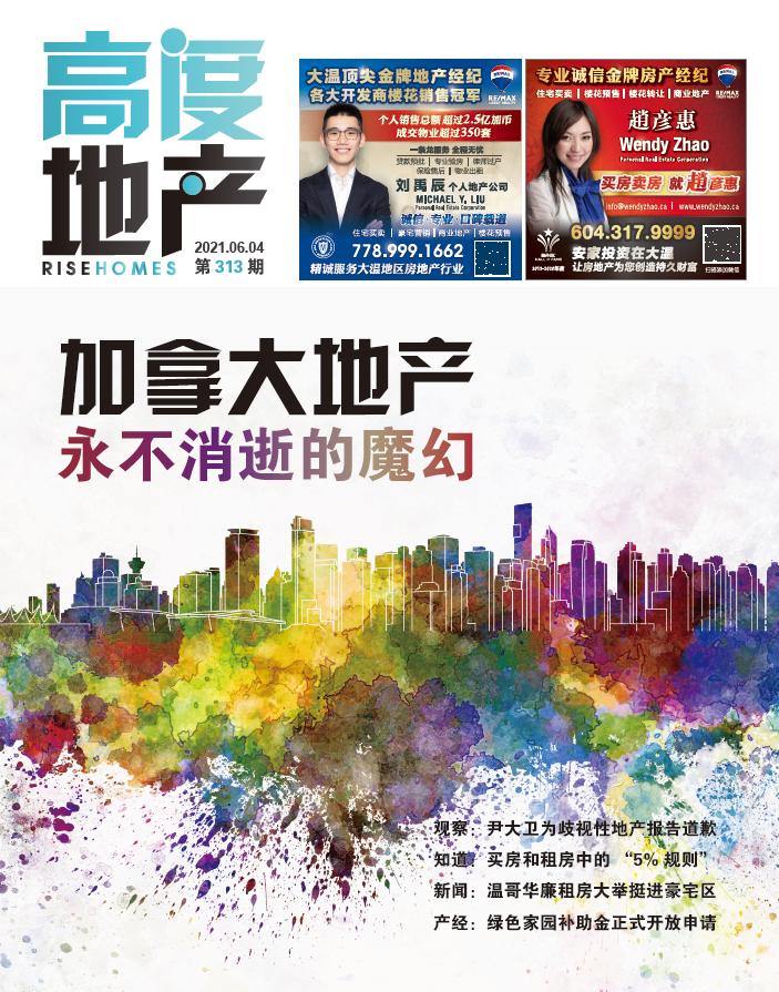 高度地产周刊 2021年06月04日 第313期