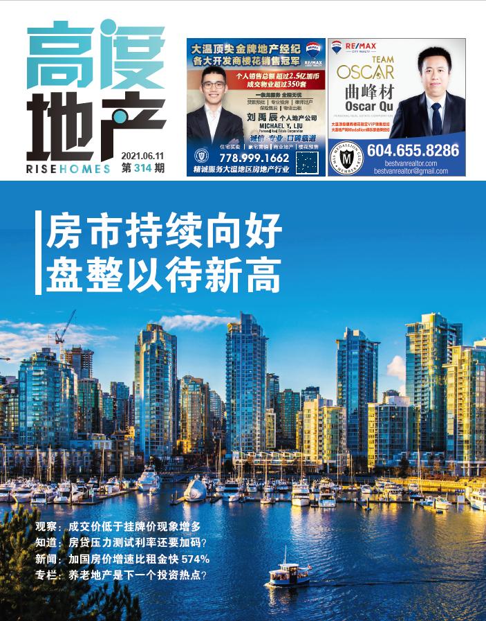 高度地产周刊 2021年06月11日 第314期