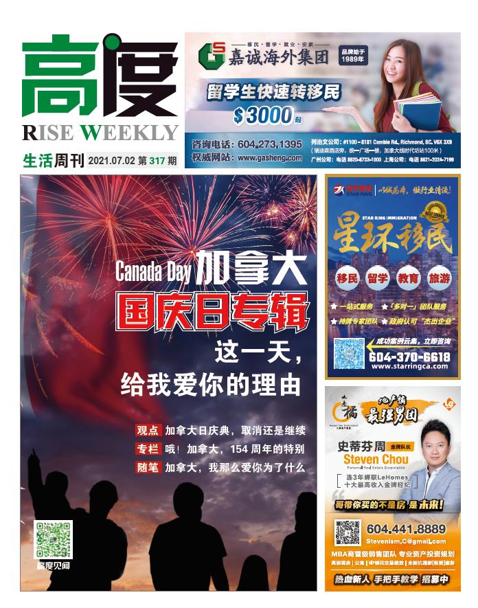 高度生活周刊 2021年07月02日 第317期