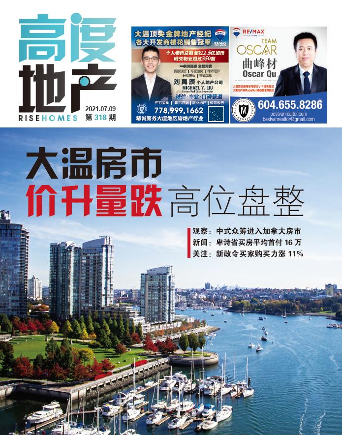 高度地产周刊 2021年07月09日 第318期