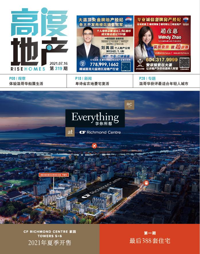 高度地产周刊 2021年07月16日 第319期