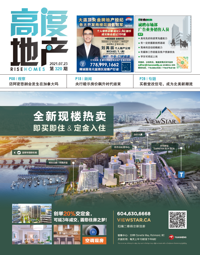 高度地产周刊 2021年07月23日 第320期