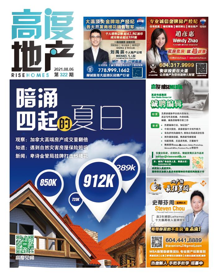 高度地产周刊 2021年08月06日 第322期