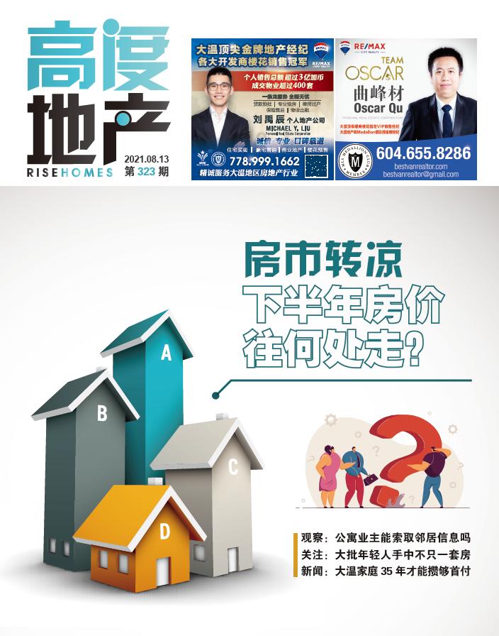 高度地产周刊 2021年08月13日 第323期