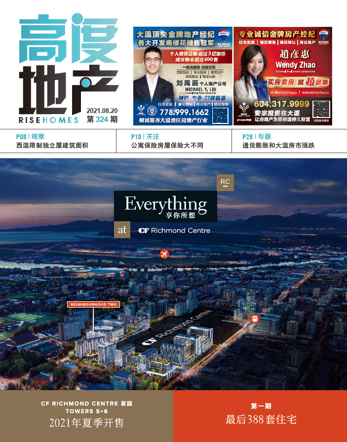 高度地产周刊 2021年08月20日 第324期