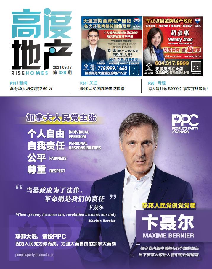 高度地产周刊 2021年09月17日 第328期
