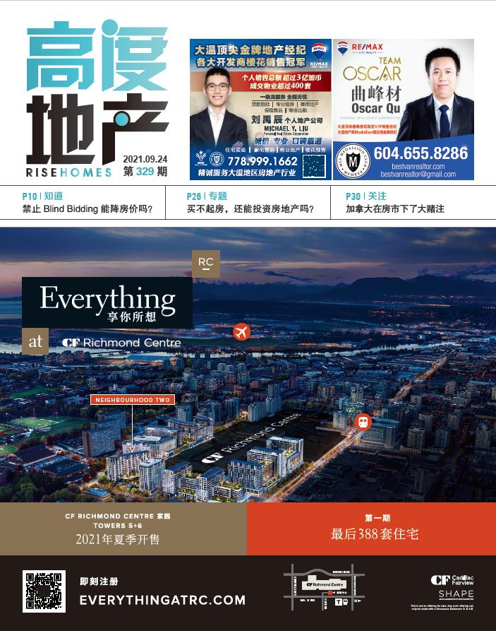 高度地产周刊 2021年09月24日 第329期